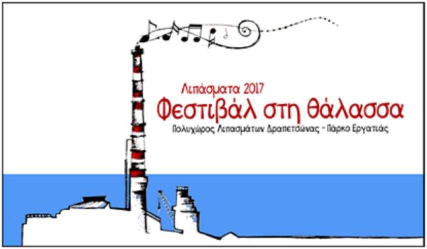 Πρόσκληση ενδιαφέροντος για το φεστιβάλ Λιπάσματα 2018