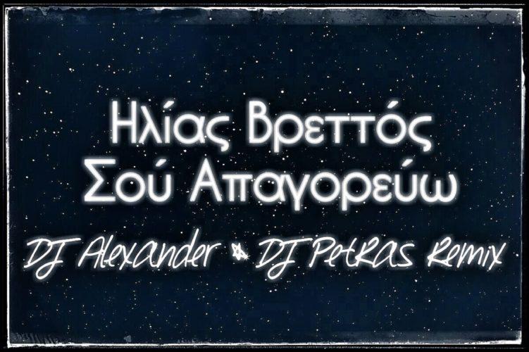 Ηλιας Βρεττός - Σου Απαγορεύω | Dj Alexander & Dj Petras Remix | 2017