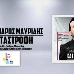 """Αλέξανδρος Μαυρίδης - """"Καταστροφή"""""""