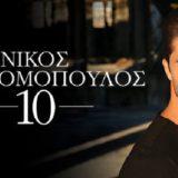 """Νίκος Οικονομόπουλος: Απίστευτα νούμερα για τον νέο του δίσκο """"10"""""""