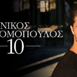 Νίκος Οικονομόπουλος: Ξανά στην κορυφή του Official IFPI Digital Singles Chart Local