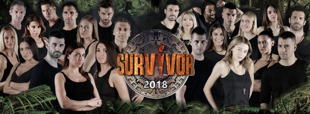Η ανακοίνωση του ΣΚΑΙ για την πρεμιέρα του Survivor 2018