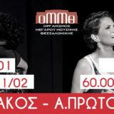 Σταύρος Ξαρχάκος & Άλκηστις Πρωτοψάλτη ταξιδεύουν Θεσσαλονίκη