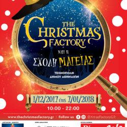 ΤΗΕ CHRISTMAS FACTORY - Ελάτε στη Σχολή Μαγείας!