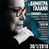 Η Δήμητρα Γαλάνη και το Chronos Project συναντούν τους ΤΑΚΙΜ στο Μέγαρο Μουσικής