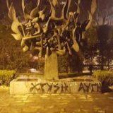 Χρυσαυγίτες βεβήλωσαν το μνημείο του ολοκαυτώματος των Εβραίων στη Θεσσαλονίκη