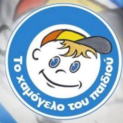 Το epsilon δίπλα στο Χαμόγελο του Παιδιού: Βάλε κι εσύ το δικό σου λιθαράκι