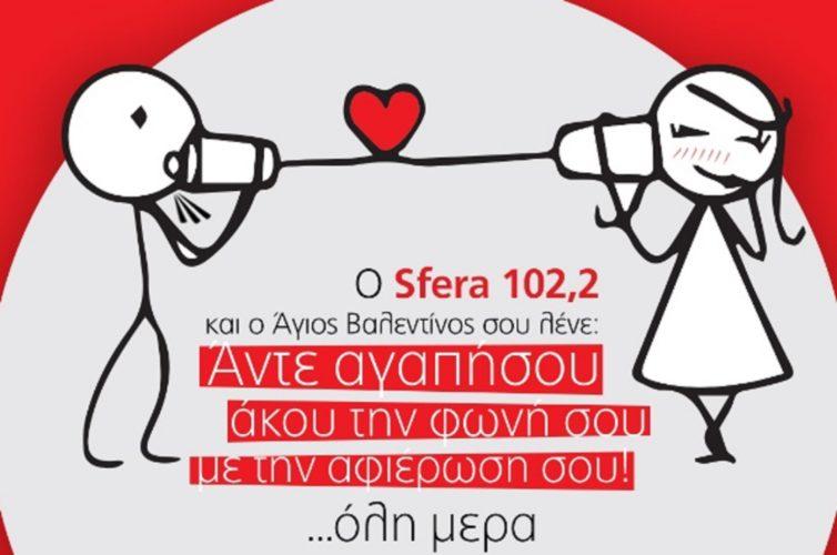 Ο Sfera 102,2 παρουσιάζει μια διαφορετική γιορτή του έρωτα την ημέρα του Αγίου Βαλεντίνου