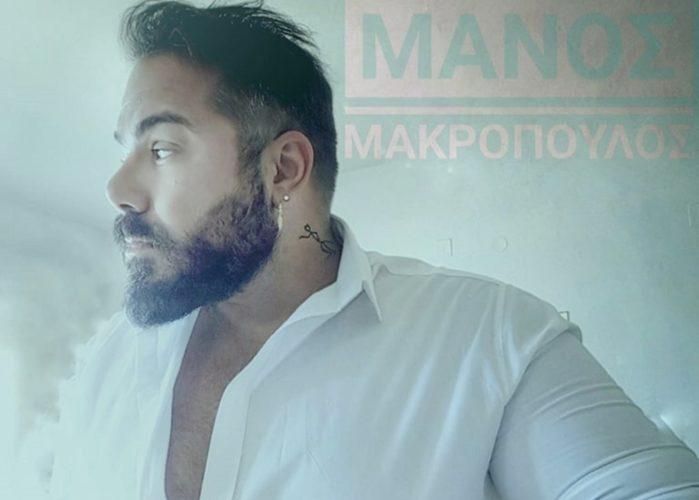 """Ο Μάνος Μακρόπουλος ερμηνεύει """"Στην Καρδιά"""""""