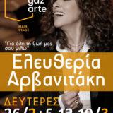 Η Ελευθερία Αρβανιτάκη έρχεται στο Gazarte