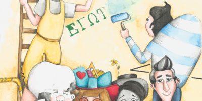 ΕΓΩτοτροπίες: Ένα πρωτόγνωρο για τα Ελληνικά δεδομένα comic