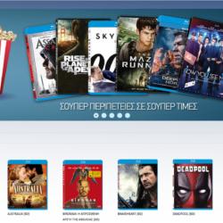 Odeon Store: Αγαπημένες ταινίες σε τιμές έκπληξη!