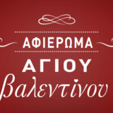 TV5MONDE: Αφιέρωμα Αγίου Βαλεντίνου με ρομαντικές κωμωδίες και ελκυστικά ντοκυμαντέρ