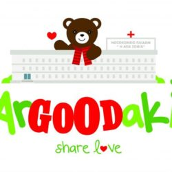 Το ArGOODaki των Goody's ολοκλήρωσε με επιτυχία και φέτος το έργο του!