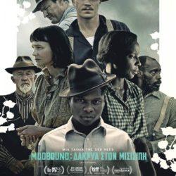 MUDBOUND: ΔΑΚΡΥΑ ΣΤΟΝ ΜΙΣΙΣΙΠΗ - Στους κινηματογράφους