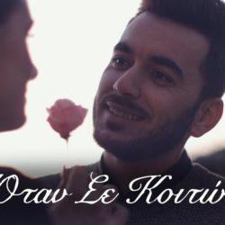 Κωνσταντίνος Κουφός - Όταν Σε Κοιτώ | New Video Clip