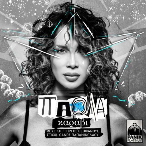 """Το νέο τραγούδι της Πάολα """"Καράβι"""" – Άλλη μια επιτυχία του Γ. Θεοφάνους"""