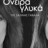"""""""Όνειρα γλυκά"""" μια μουσικοθεατρική παράσταση της Σαλίνας Γαβαλά σε σκηνοθεσία Αντώνη Λουδάρου"""