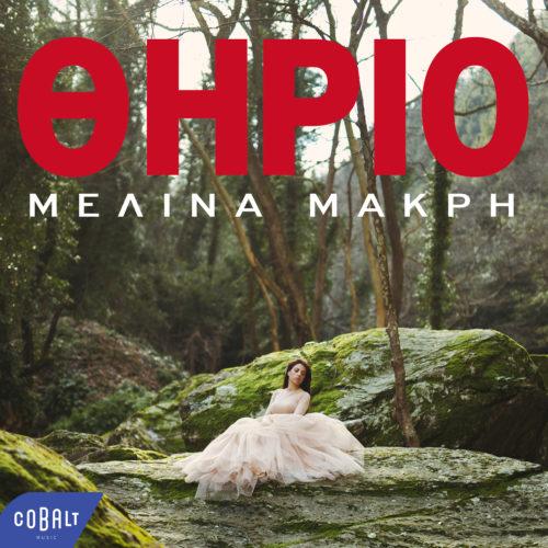 Μελίνα Μακρή - ΘΗΡΙΟ // Η εντυπωσιακή επιστροφή μιας σπάνιας φωνής με ΝΕΟ SINGLE & VIDEO CLIP!