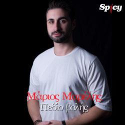 Μάριος Μαρέλης - Πεδίο Βολής | New song - Video Clip
