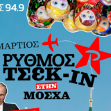 Ρυθμός 949: Δεύτερος σταθμός είναι η Ρωσία!