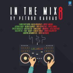 Μετά από 7 επιτυχημένες συλλογές ο Πέτρος Καρράς μας παρουσιάζει το «In The Mix 8»