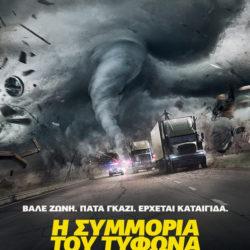«Η Συμμορία του Τυφώνα» Στους κινηματογράφους