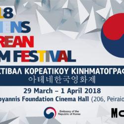 Φεστιβάλ Κορεάτικου Κινηματογράφου 2018