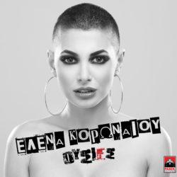 Έλενα Κορωναίου: Πρώτη  επίσημη δισκογραφική δουλειά!