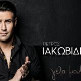 Πέτρος Ιακωβίδης – «Γέλα μου»: Η νέα του επιτυχία μόλις κυκλοφόρησε!