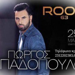 Ο Γιώργος Παπαδόπουλος την 25η Μαρτίου στην Θεσσαλονίκη