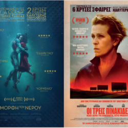Oscars 2018: «Η Μορφή του Νερού» και «Οι Τρεις Πινακίδες Έξω Από το Έμπινγκ, Στο Μιζούρι» οι μεγάλοι νικητές!