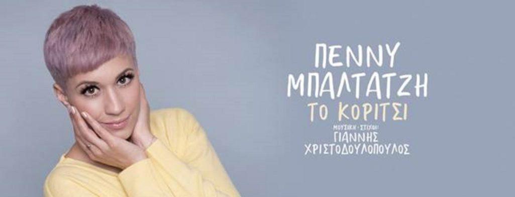 «Το Κορίτσι» είναι το νέο single της Πέννυς Μπαλτατζή