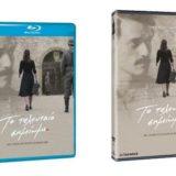 «Το Τελευταίο Σημείωμα» του Παντελή Βούλγαρη κυκλοφορεί σε DVD και BLU-RAY