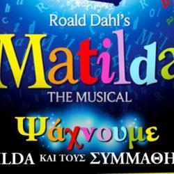 ΟΝΤΙΣΙΟΝ ΓΙΑ ΠΑΙΔΙΑ – MATILDA THE MUSICAL: Ψάχνουμε την MATILDA και τους συμμαθητές της – Θεατρική σεζόν 2018-2019 – Θέατρο ΑΚΡΟΠΟΛ