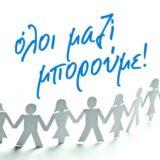 Συνεργασία Ελληνικού Ιδρύματος Ογκολογίας και Όλοι Μαζί Μπορούμε