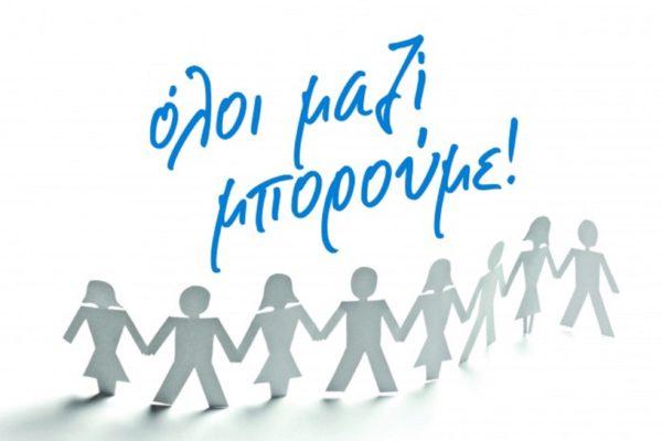 Όλοι Μαζί Μπορούμε: Βοήθεια προς το Ελληνικό Παιδικό Χωριό στο Φίλυρο