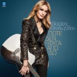 Η Νατάσα Θεοδωρίδου παρουσιάζει το νέο της album «Ποτέ δεν έφυγα από 'δω»