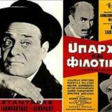 Κινηματογραφικό αφιέρωμα στον Αλέκο Σακελλάριο