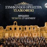 Συμφωνική Ορχήστρα Τσαϊκόφσκι στο Ηρώδειο