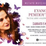 Η Ευανθία Ρεμπούτσικα στο Μέγαρο Μουσικής Αθηνών