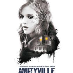 «Amityville: Το Ξύπνημα» - Amityville: The Awakening | Στους κινηματογράφους