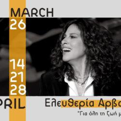 Η Ελευθερία Αρβανιτάκη για 3 ακόμη παραστάσεις στο GAZARTE