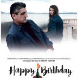 «Happy Birthday» | Στους κινηματογράφους