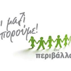 Όλοι Μαζί Μπορούμε: Καθαρισμός παραλιών στο Κορινθιακό