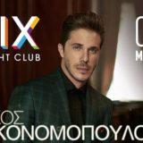 Ο Νίκος Οικονομόπουλος στο «FIX Night Club» στη Θεσσαλονίκη