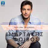 «Πάρε Ένα Τηλέφωνο»: Κώστας Μαρτάκης και Φοίβος συνεργάζονται για πρώτη φορά