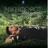 «Σαν αλήτης» επιστρέφει ο Νικηφόρος στο νέο του τραγούδι και video clip