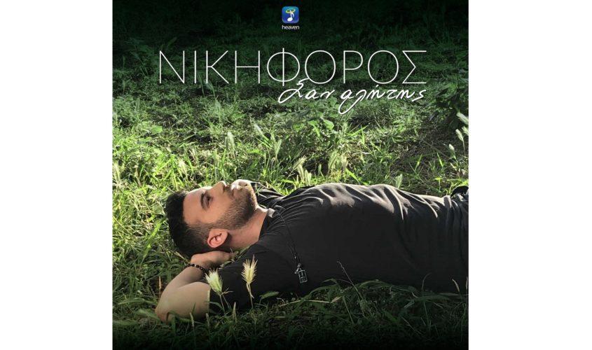 """""""Σαν αλήτης"""" επιστρέφει ο Νικηφόρος στο νέο του τραγούδι και video clip"""