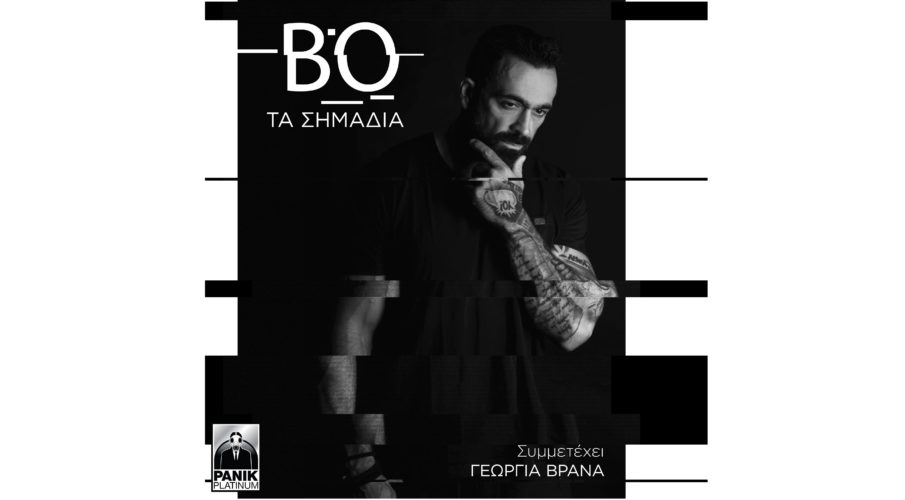 Bo - Τα Σημάδια feat Γεωργία Βρανά | Νέο Τραγούδι & Music Video